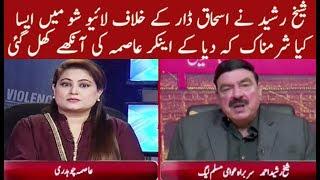 Sheikh Rasheed Exposed & Bashes On Ishaq Dar | Anchor Shocked | News Talk