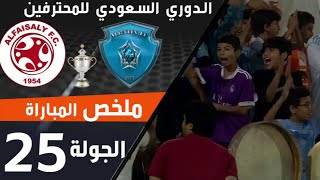 ملخص مباراة الباطن - الفيصلي ضمن منافسات الجولة 25 من الدوري السعودي للمحترفين