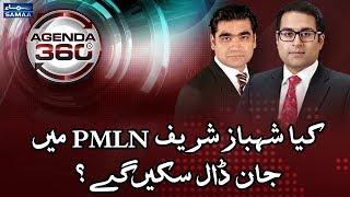 Kia Shahbaz Sharif PMLN Mein Jaan Daal Sakengy? | SAMAA TV | Agenda 360