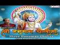 Hanuman Chalisa By Suresh Wadekar New