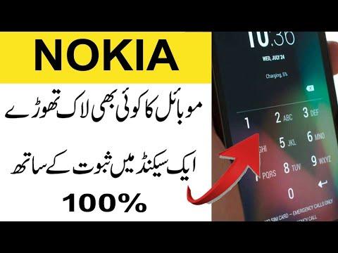 How to Unlock Nokia mobile urdu / hindi full tutorial