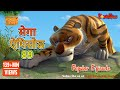 Hindi Cartoon For Kids Jungle Book Kahnaiya In Hindi Mega Episode