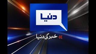 Dunya  News Live Streaming || 92  News Live || ary news live streaming || Sama Tv live