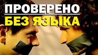 """Проверено """"Галилео"""" (часть 15). Без языка"""