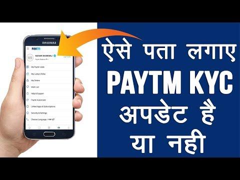 How to View Paytm KYC Update on Mobile | Paytm KYC Update का पता लगाए अपने मोबाइल से