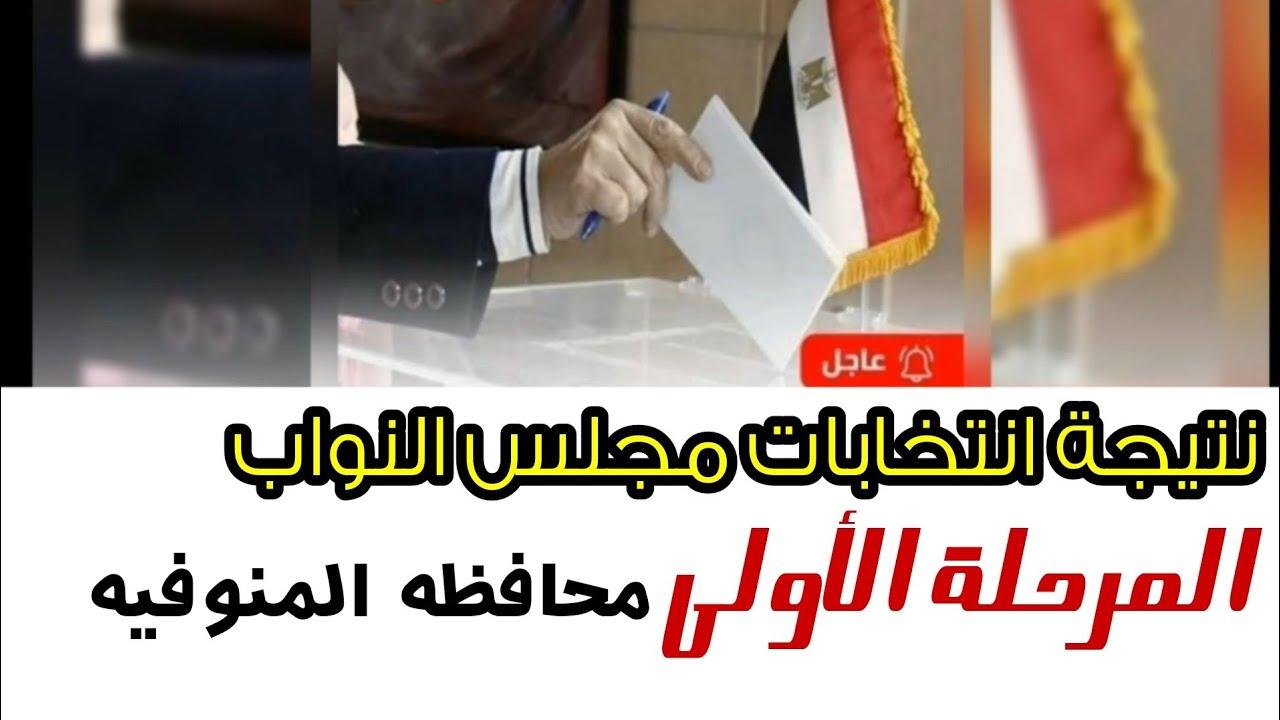 عااااااجل . نتيجة انتخابات مجلس النواب محافظة المنوفية ... المرحلة الأولى..2020