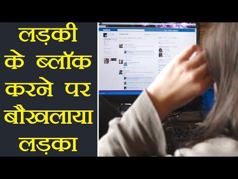 Xxx Mp4 Bhopal लड़की ने किया Facebook पर Block तो धमकाने घर पहुंच गया लड़का । वनइंडिया हिंदी 3gp Sex