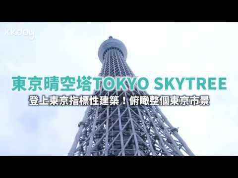 KKday【日本超級攻略】東京晴空塔TOKYO SKYTREE
