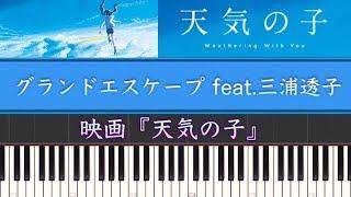 映画『天気の子』グランドエスケープ(Movie edit) feat.三浦透子