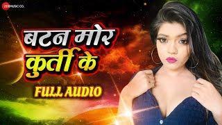 बटन मोर कुर्ती के Button Mor Kurti Ke - Full Audio | Nisha Dubey | Ashish Verma | Ajit Mandal