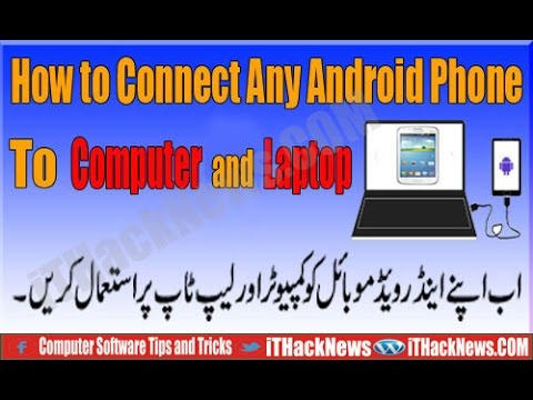 How to Use #Android Phone to PC without Root By ithack
