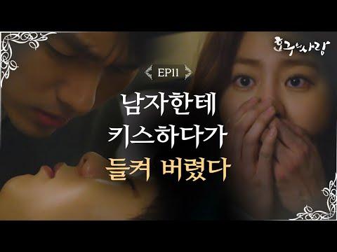 Xxx Mp4 Hogu 39 S Love Im Seulong Kisses Sleeping Choi Woosik Uee Witnesses This Hogu 39 S Love Ep11 3gp Sex
