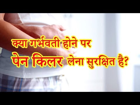 क्या गर्भवती होने पर पेन किलर लेना सुरक्षित है? - डॉ. ब्रिज मोहन मक्कर
