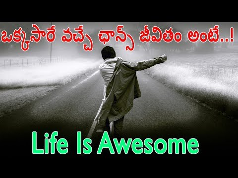 Life Is Awesome | Telugu Motivational Video | Water Entertainments