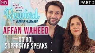 Affan Waheed | In Conversation | Part II | Do Bol | Rewind With Samina Peerzada