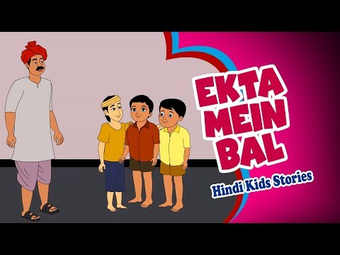 Ekta Mein Bal Hai - Panchtantra Ki Kahaniya | Moral Stories In Hindi | Dadimaa Ki Kahaniya