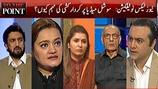 To The Point 13 May 2017 | Express News