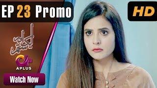 Pakistani Drama | Aik Aur Sitam - Episode 23 Promo | Aplus Dramas | Maria Wasti, Alyy Khan, Beenish