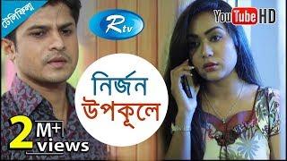 Nirjon Upokule -নির্জন উপকূলে | Niloy | Momo |  Bangla Telefilm | Rtv