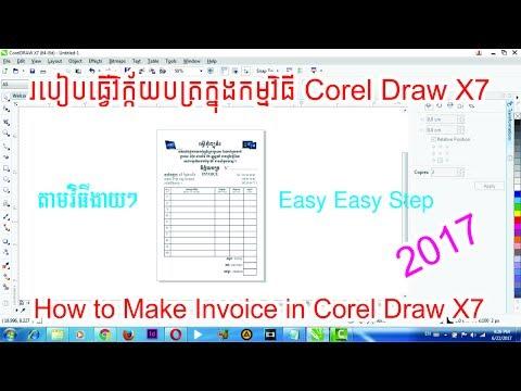 របៀបធ្វើវិក្ក័យបត្រ, How to make Invoice