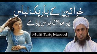 Mufti Tariq Masood Emotional Bayan On Girls Clothes 2018