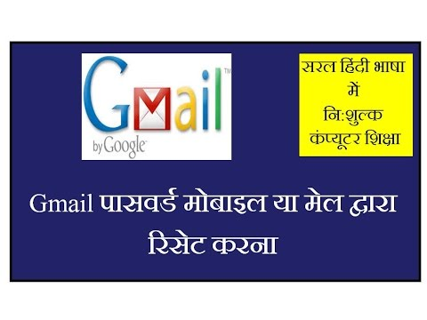 How to Reset Gmail Password by Mail or Mobile, Gmail Password Mobile ya Mail se kaise Reset Kare?