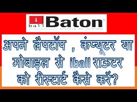 How to restart iball router wirelessly in Hindi | i-ball router ko apne mobile se restart kaise kare