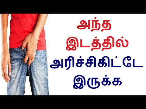 How to prevent itching in thigh by home remedies in Tamil | Itching tips in Tamil