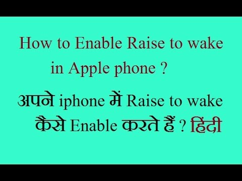 How to Enable Raise to wake in Apple mobile HINDI \ URDU
