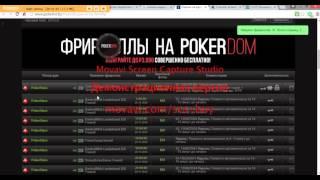 Выиграть Деньги без депозита на Pokerstars