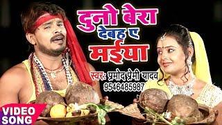 Pramod Premi का नया छठ गीत 2017 - Duno Bera Dehab Ae Maiya - Bhojpuri Hit Chhath Geet 2017