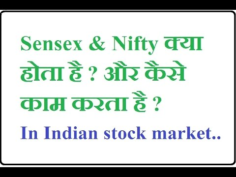 What is Sensex and Nifty in Stock market india ? [ Hindi ]