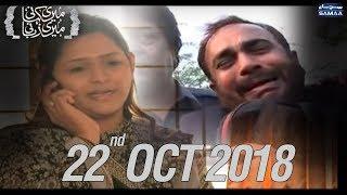 Aghwa Baraye Tawan | Meri Kahani Meri Zabani | SAMAA TV | Oct 22, 2018