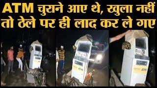 Karnal में ATM लूटने आए चोरों का बुलंद हौंसला हैरान कर देगा | Haryana
