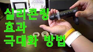 남자 해바라기수술 실리콘링 효과 극대화 할려면 남성링수술