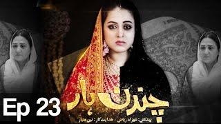 Chandan Haar - Episode 23   ATV