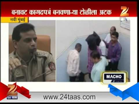 Navi Mumbai | Gang Arrest Who Make Fake University Certificate