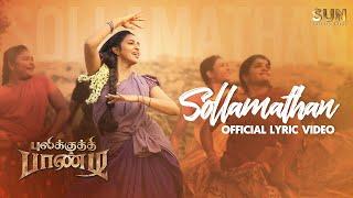 Pulikkuthi Pandi - Sollamathan Lyric Video | Vikram Prabhu | Lakshmi Menon | Sun Entertainment