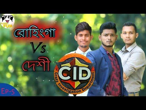 Xxx Mp4 Rohingya Attack In BD Desi Cid Rohingya Caught By Desi Cid Free Bangla Comedy Online Bangla 3gp Sex