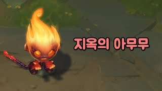 지옥의 아무무 (Infernal Amumu Skin Preview)