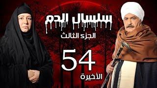 Selsal El Dam Part 3 Eps  مسلسل سلسال الدم الجزء الثالث الحلقة   54   الاخيرة