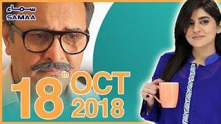 Behroz Sabzwari Excluvsive | Subh Saverey Samaa Kay Saath | Sanam Baloch | SAMAA TV | Oct 18, 2018