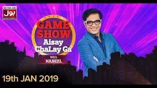 Game Show Aisay Chalay Ga | Nabeel | Full Game Show | 19 Jan 2019 | BOL Entertainment