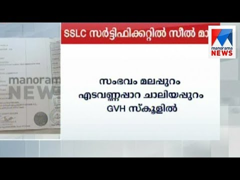SSLC certificate stamped with cooperative society seal | Manorama News