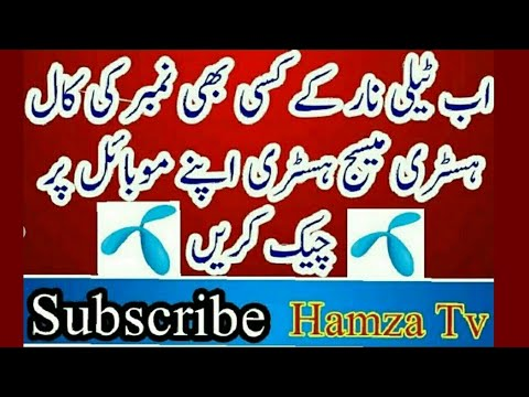 Telenor Call And Sms History In Urdu By Hamza Tv