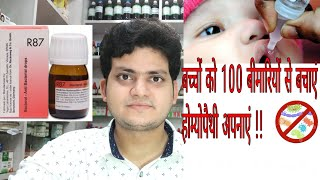 How to prevent your babies from 100 diseases ! 100 बीमारियों की एक दवा ! Homeopathic antibacterial !