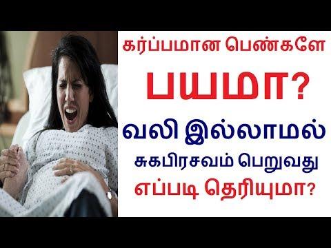 பிரசவ வலி இல்லாமல் சுக பிரசவம் பெறுவது எப்படி தெரியுமா  | Tips for painless normal delivery in Tamil