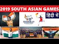 Download  South Asian Games 2019 detail Analysis | Current Affairs MP3,3GP,MP4