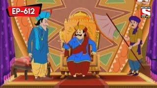 Rajbaari Gets Sold | Gopal Bhar | Bangla Cartoon | Episode - 612