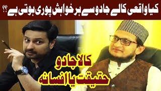 Kala Jadu, Haqiqat Ya Afsanah - Target 24 September 2017 | Aaj News